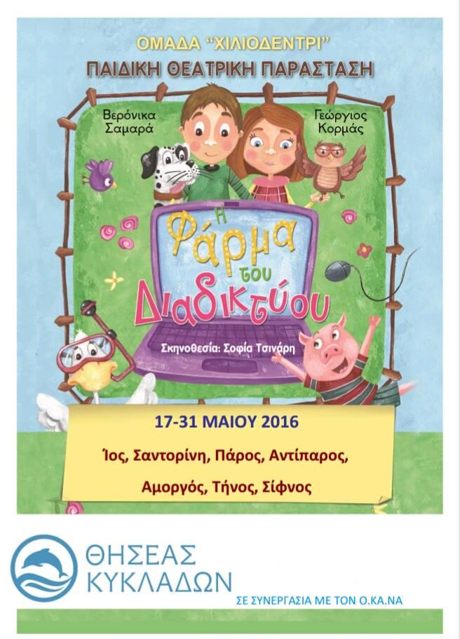 αφίσα παράστασης